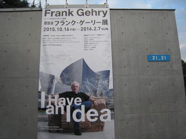 """21_21DESIGN SIGHT企画展「建築家 フランク・ゲーリー展 ""I Have an Idea""」 "" 東京ものづくり巡り"