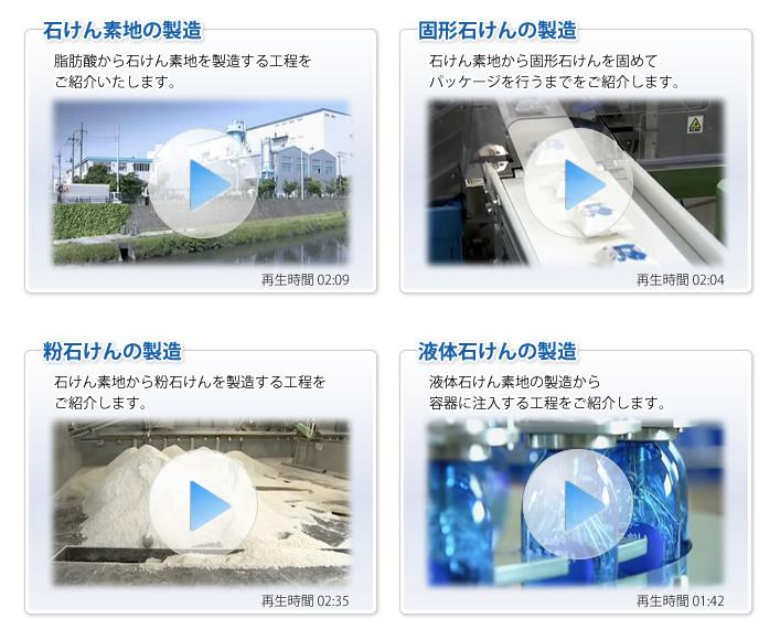 リンク先:エスケー石鹸株式会社