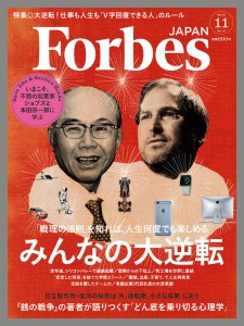 Forbes11_cover