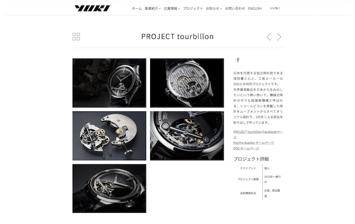PROJECT tourbillon